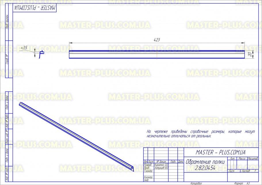 Обрамление заднее стеклянной полки для холодильника Snaige D139116 для холодильников чертеж