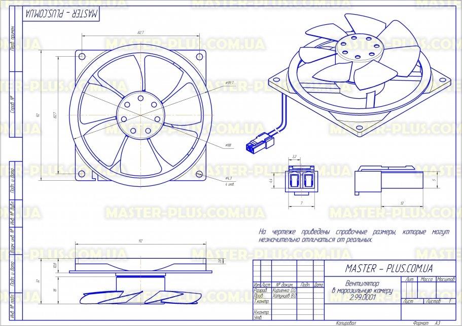 Вентилятор в No Frost  морозильную камеру холодильника Whirlpool 481202858346 для холодильников чертеж