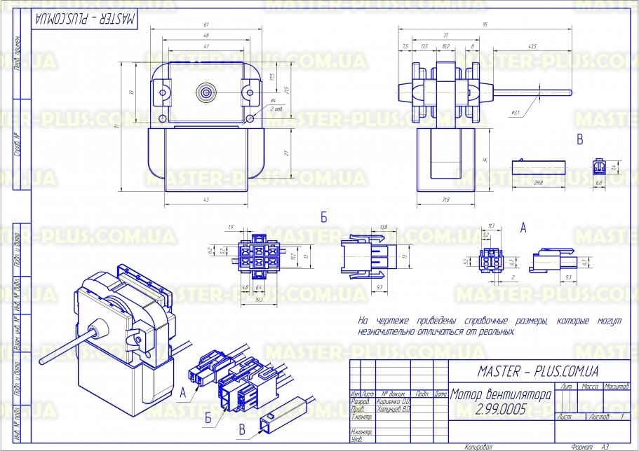 Мотор вентилятора обдува холодильника Samsung DA31-00147B Original для холодильников чертеж