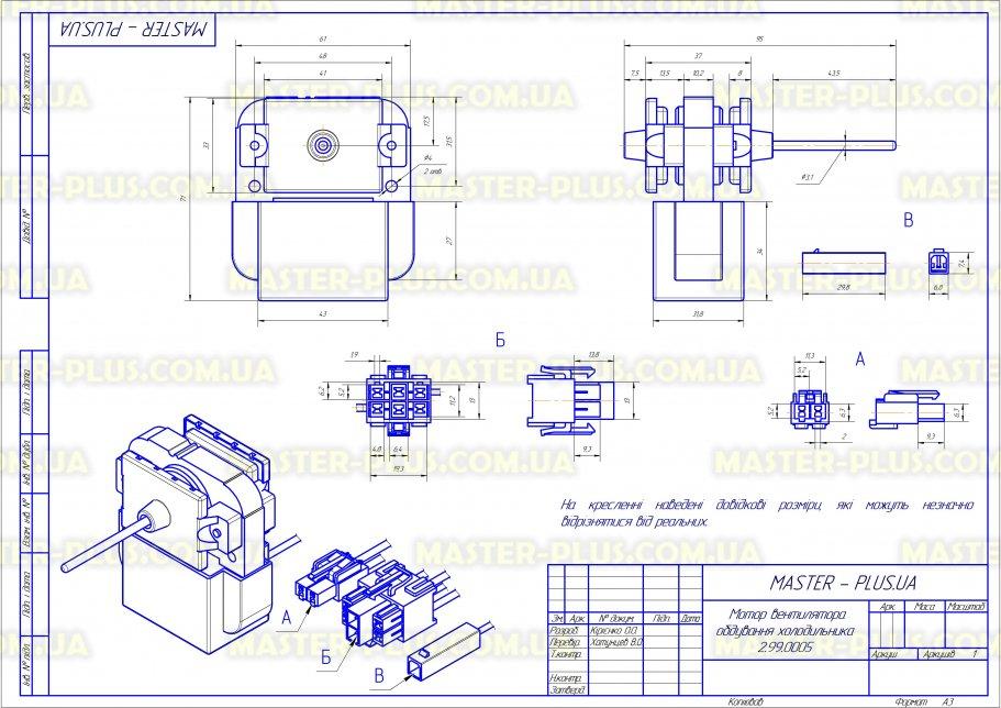 Мотор обдування холодильника Samsung DA31-00147B для холодильників креслення
