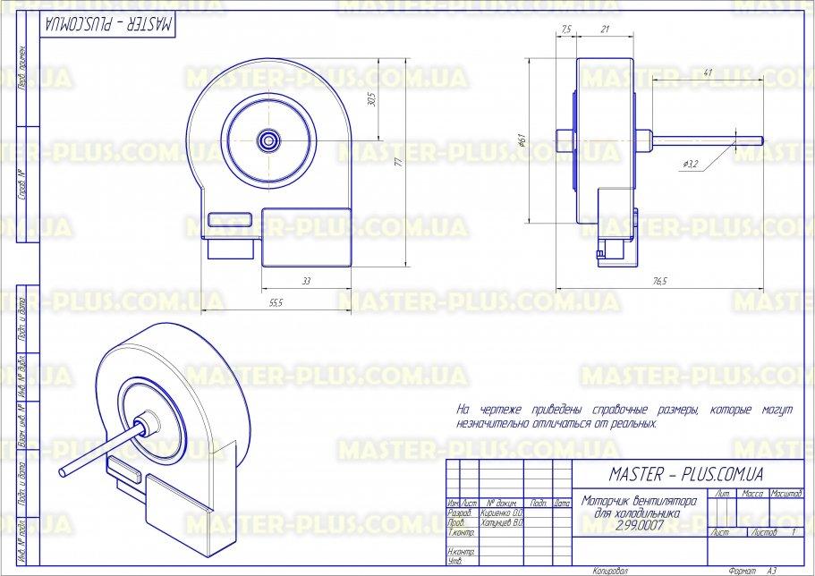 Моторчик вентилятора для холодильника Samsung DA31-00146E для холодильников чертеж