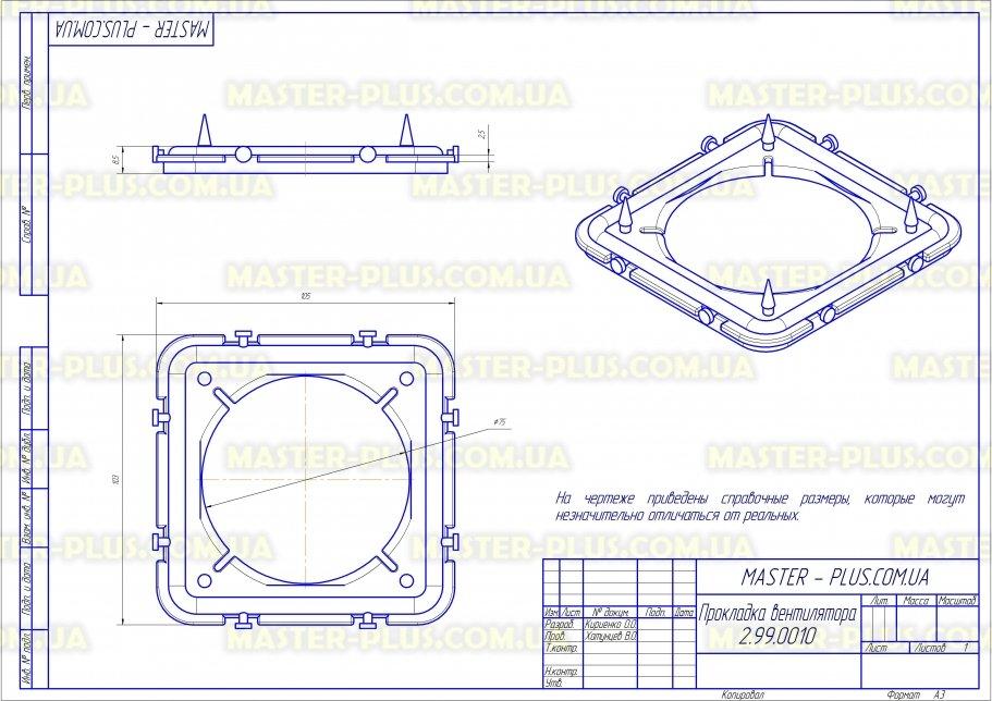 Вентилятор холодильной камеры Whirlpool 481202858347 для холодильников чертеж