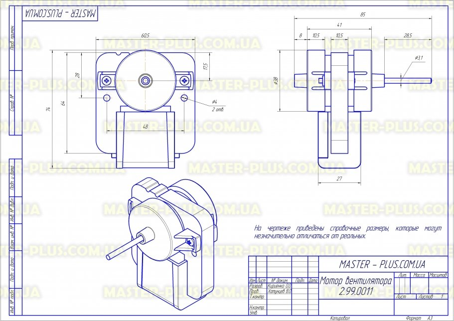 Вентилятор в сборе, для холодильника Whirlpool 481936170011 для холодильников чертеж