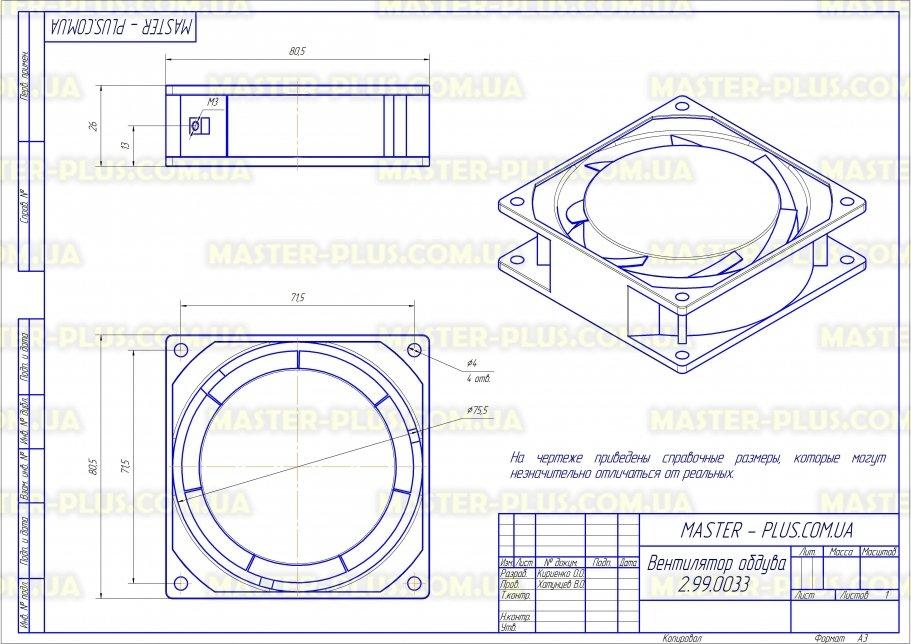 Вентилятор обдува 80x80x25mm (FM8025A2HSL) для холодильников чертеж