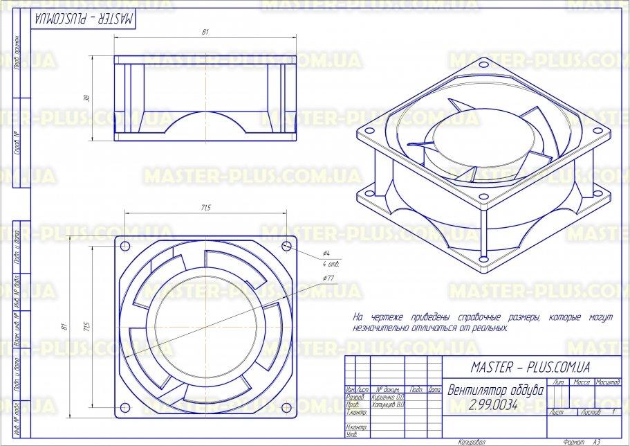 Вентилятор обдува 80x80x38mm (XD8038AC) для холодильников чертеж