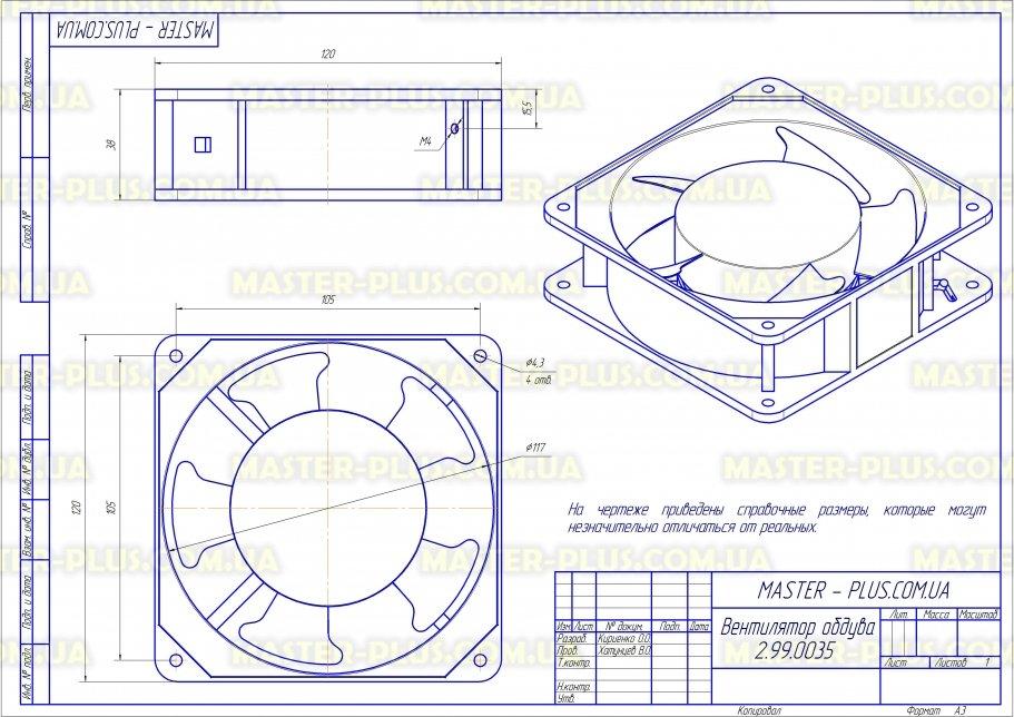 Вентилятор обдува 120x120x38mm (XD12038A) для холодильников чертеж