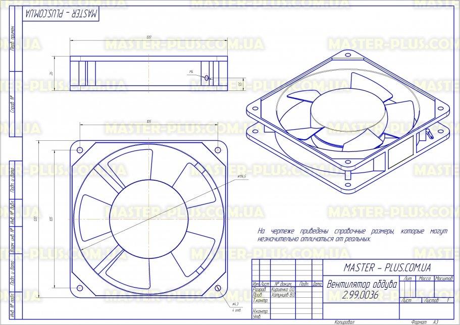 Вентилятор обдува 120x120x26mm (12025A) для холодильников чертеж