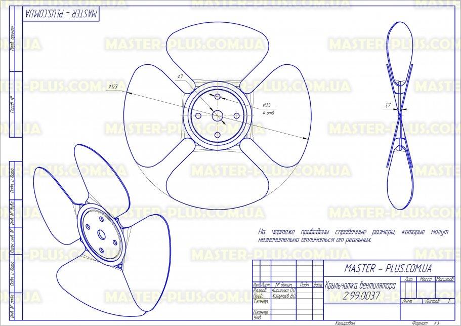 Вентилятор No Frost с металической крыльчаткой для холодильников чертеж
