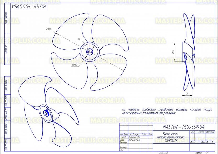 Вентилятор в сборе, для холодильника Whirlpool 481936170011 не оригинал для холодильников чертеж