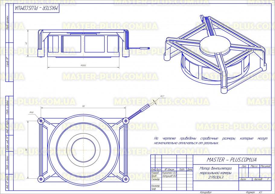 Мотор вентилятора обдува морозильной камеры Indesit C00293764 для холодильников чертеж