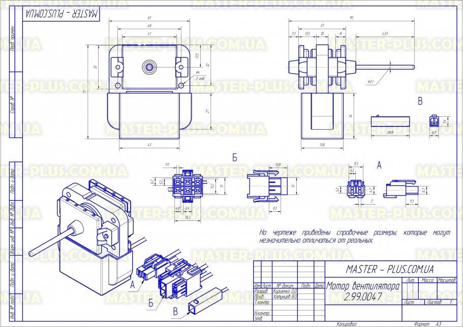 Мотор вентилятора обдува Samsung DA31-00173B для холодильников чертеж