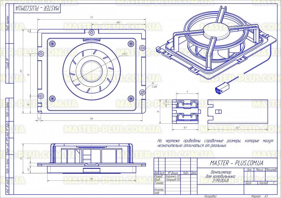 Вентилятор для холодильника Ariston C00284031 для холодильников чертеж