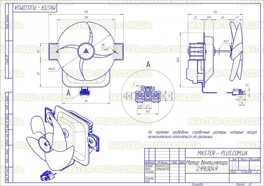 Мотор вентилятора Beko 4305891385 для холодильников чертеж