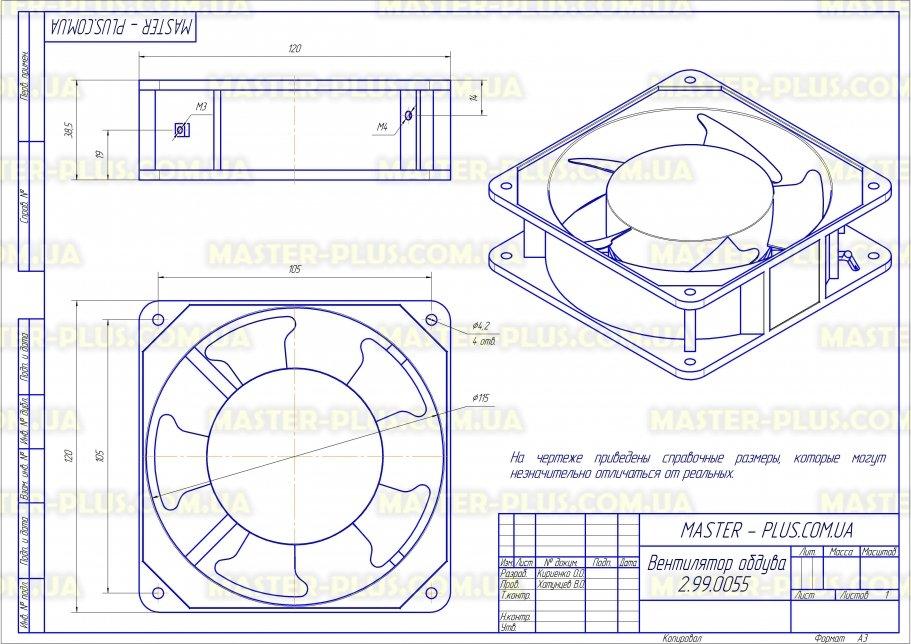 Вентилятор обдува 120х120х38mm Whicepart FM12038 для холодильников чертеж