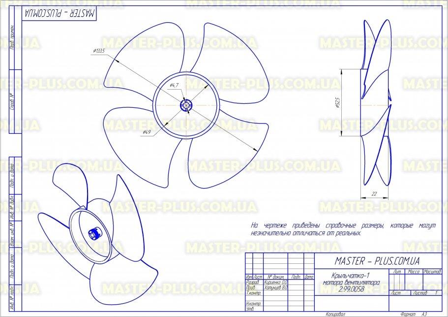 Мотор вентилятора обдува холодильника с 2 крыльчатками для холодильников чертеж