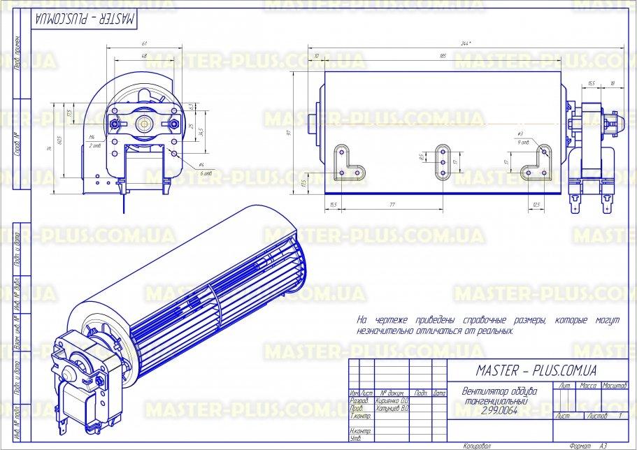 Вентилятор обдува тангенциальный (беличье колесо) 180мм для холодильников чертеж