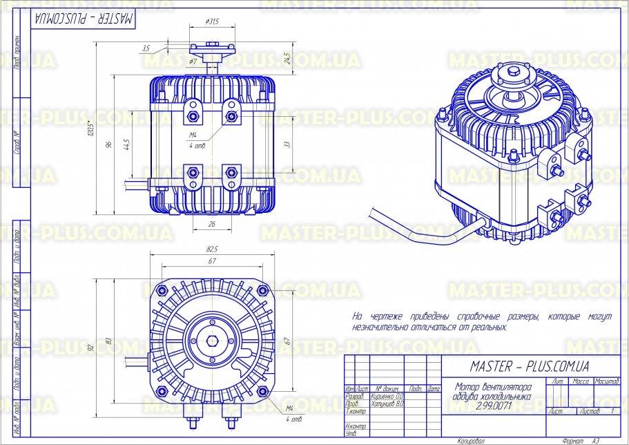 Мотор вентилятора обдува холодильника 34Вт для холодильников чертеж
