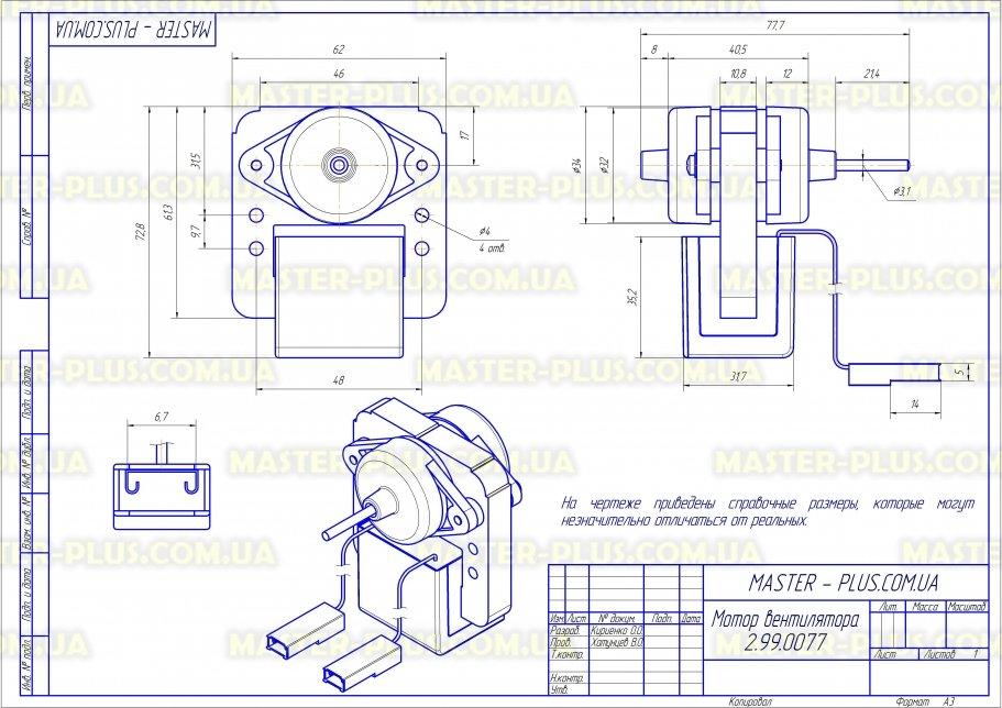 Мотор вентилятора No-Frost F61-10G для холодильника (вал 21*3,1мм) для холодильников чертеж