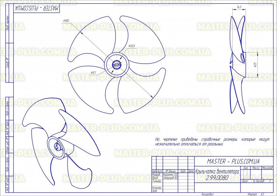 Вентилятор No-Frost для холодильника Candy 89221436 для холодильников чертеж