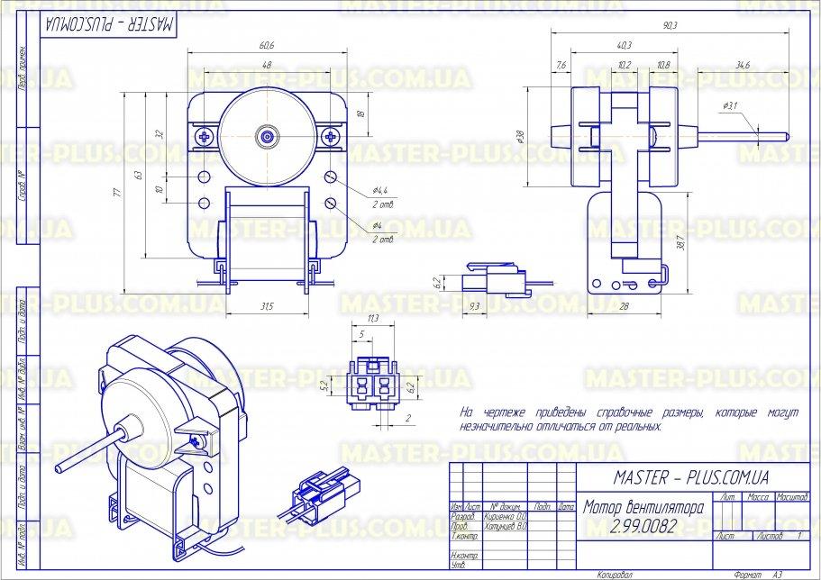 Мотор вентилятора LG 4680JR1009F не оригинал для холодильников чертеж