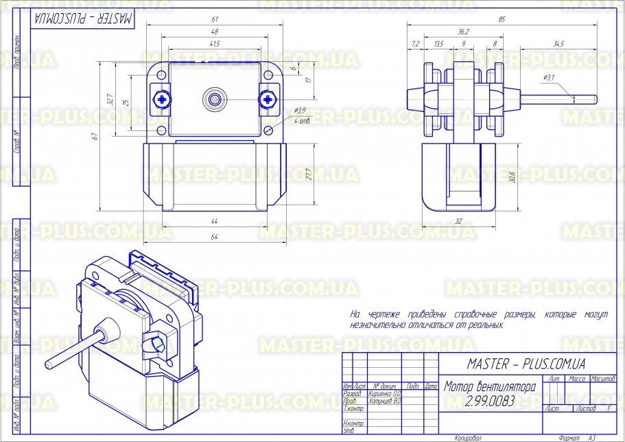 Мотор вентилятора LG 4680JB1021E не оригинал для холодильников чертеж