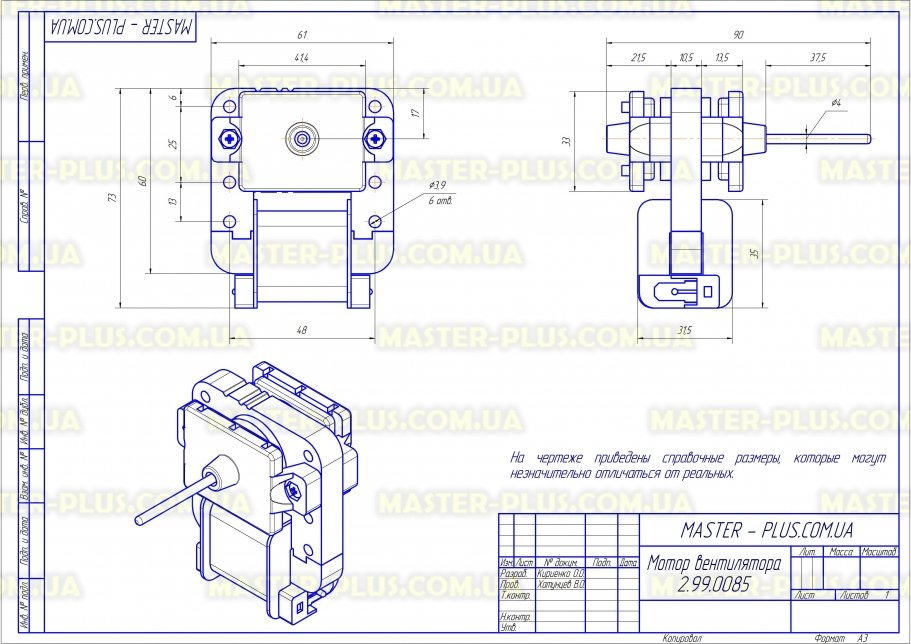 Мотор вентилятора No-Frost для холодильника Вал 38*4mm для холодильников чертеж