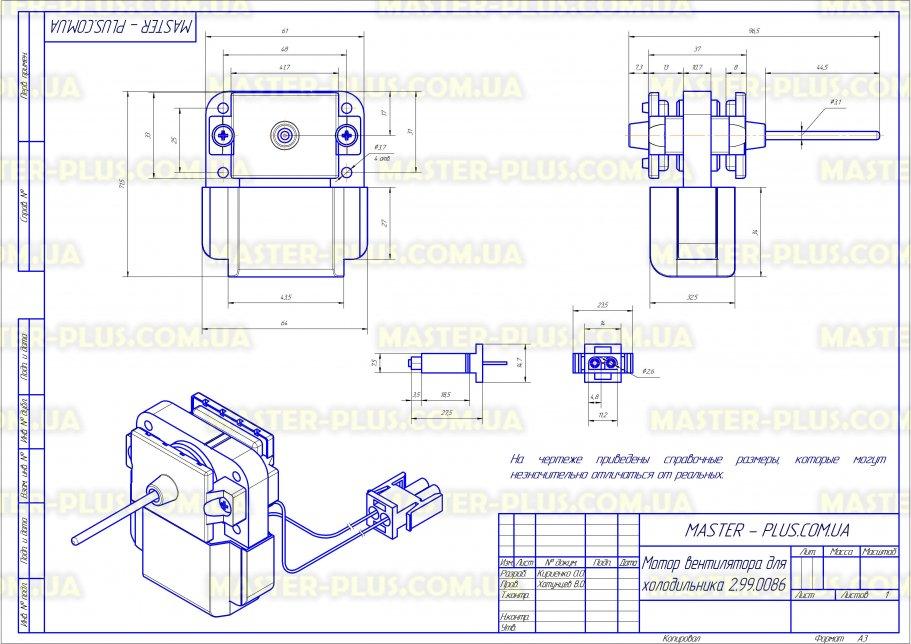 Мотор вентилятора обдува No-Frost  Вал 43*3.1мм с фишкой для холодильников чертеж