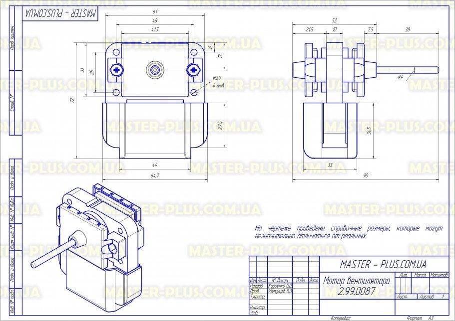 Мотор вентилятора No-Frost для холодильника Вал 37*4мм для холодильников чертеж