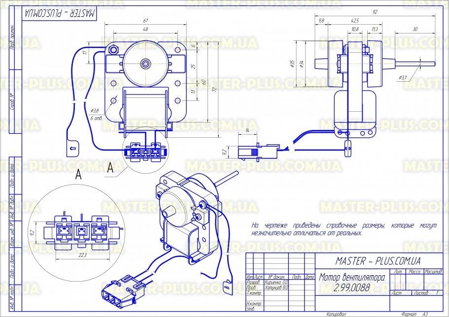 Мотор вентилятора No-Frost Stinol S6111KDM01 (вал 31*3.1мм) для холодильников чертеж