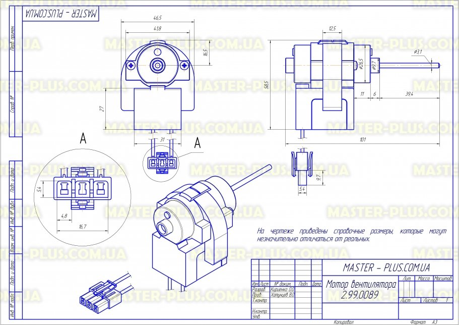 Мотор вентилятора No-Frost универсальный Daewoo (вал 38*3,1мм) для холодильников чертеж