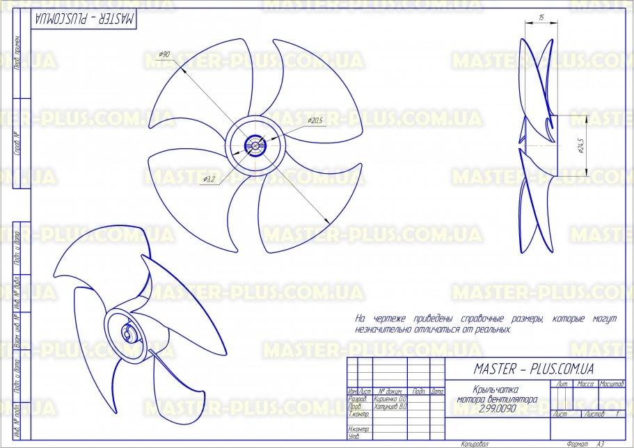 Вентилятор обдува No-Frost Indesit с крыльчаткой 90мм для холодильников чертеж