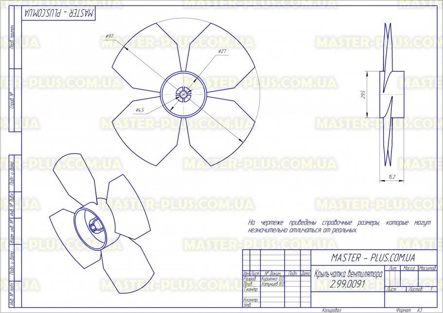 Вентилятор обдува No-Frost для холодильника Вал 26*4,5мм для холодильников чертеж