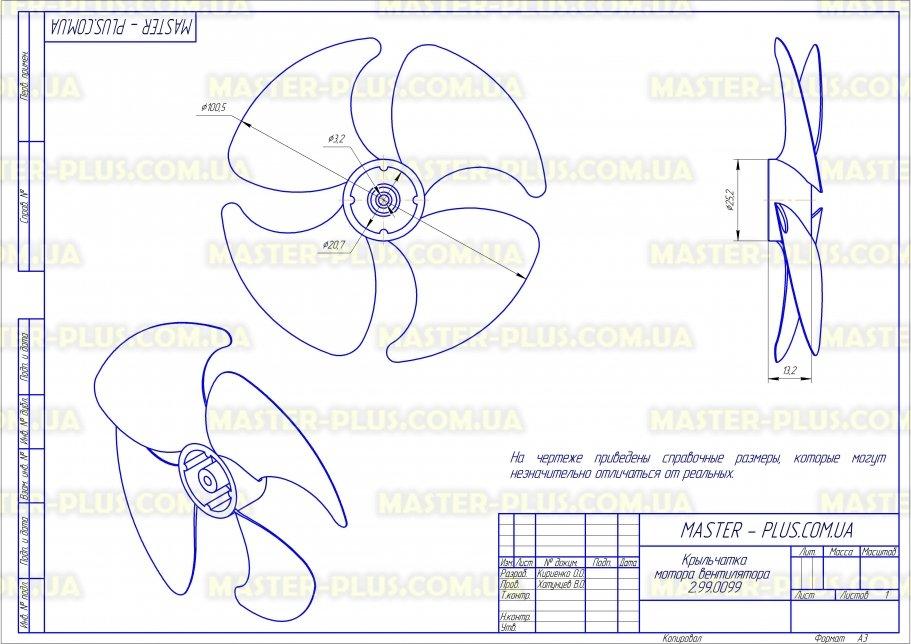 Вентилятор обдува для холодильника Indesit C00851159 для холодильников чертеж