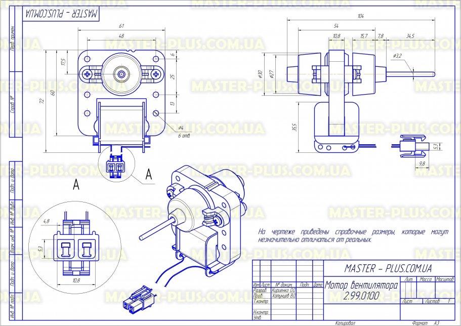Мотор вентилятора No-Frost для холодильника LG 4680JB1017E (не оригинал) для холодильников чертеж