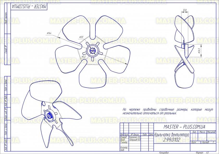Вентилятор обдува No-Frost для холодильника Indesit C00093206 (не оригинал) для холодильников чертеж
