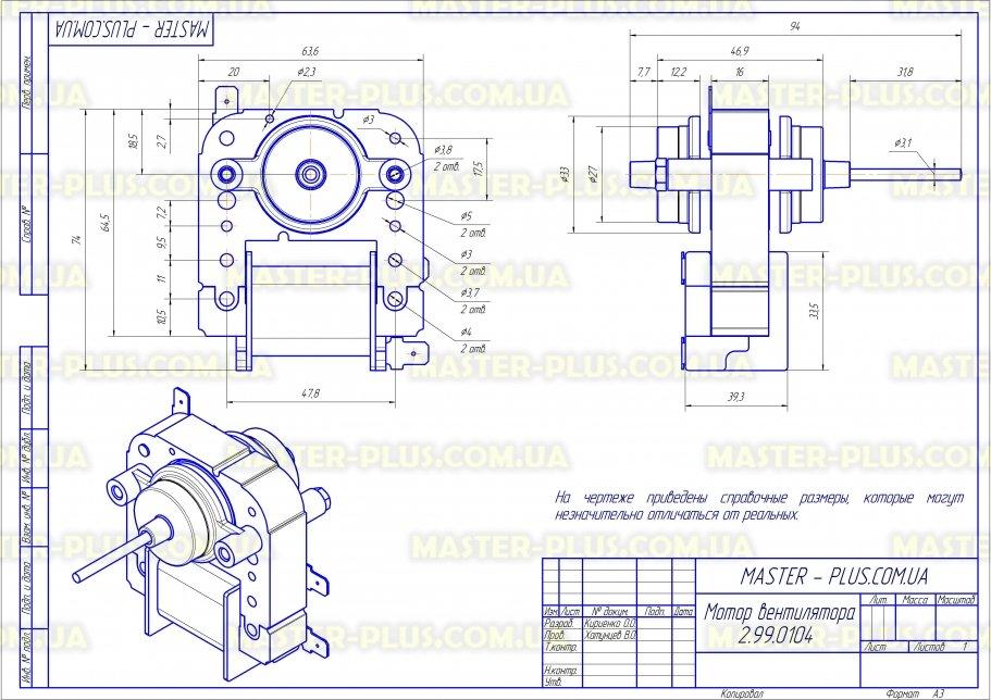 Мотор вентилятора обдува No-Frost 5KSB44BS1539 Вал 30*3,2мм для холодильников чертеж