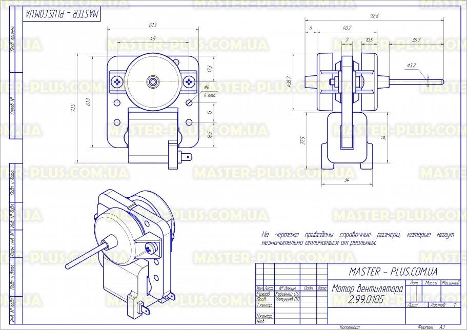 Мотор вентилятора обдува No-Frost SCYJF607A-5C Вал 37*3,2мм для холодильников чертеж