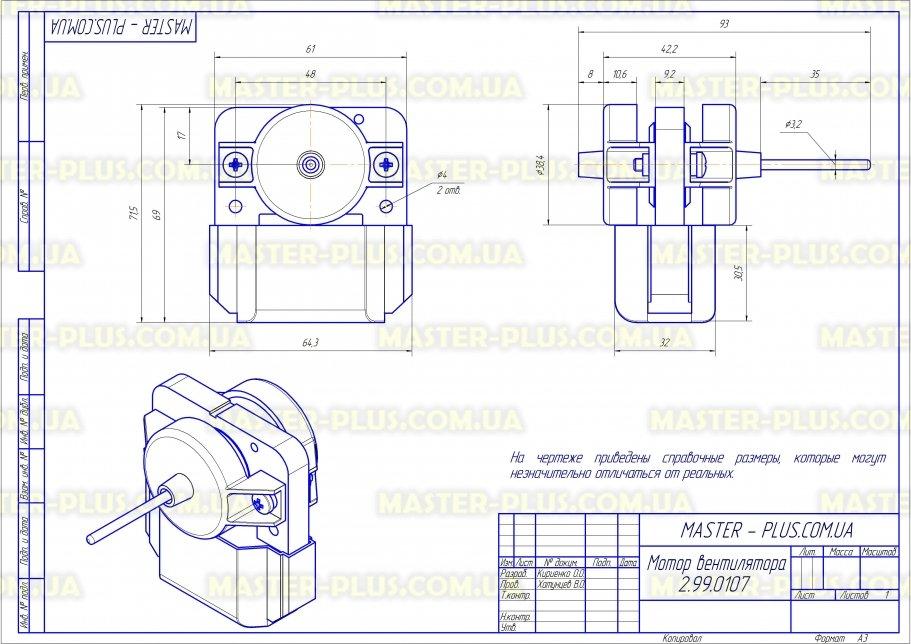 Мотор вентилятора обдува No-Frost SC SW-6028 Вал 35*3,2мм для холодильников чертеж