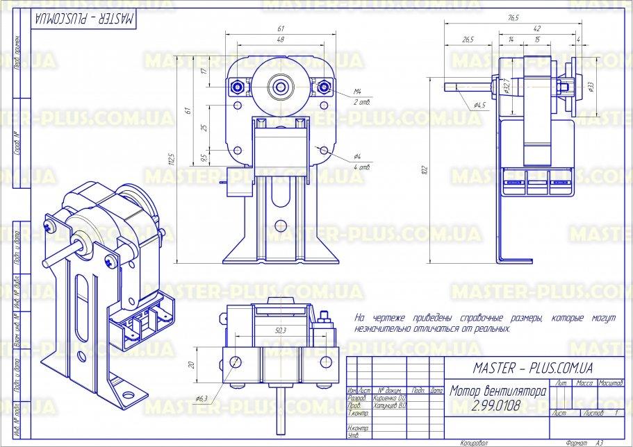 Вентилятор обдува No-Frost с крыльчаткой 97мм (кл. слева) Fergas Италия для холодильников чертеж