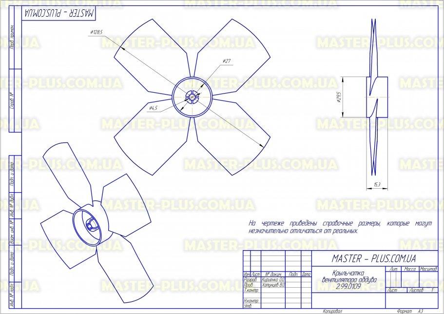 Вентилятор обдува No-Frost с крыльчаткой 130мм Fergas Италия для холодильников чертеж