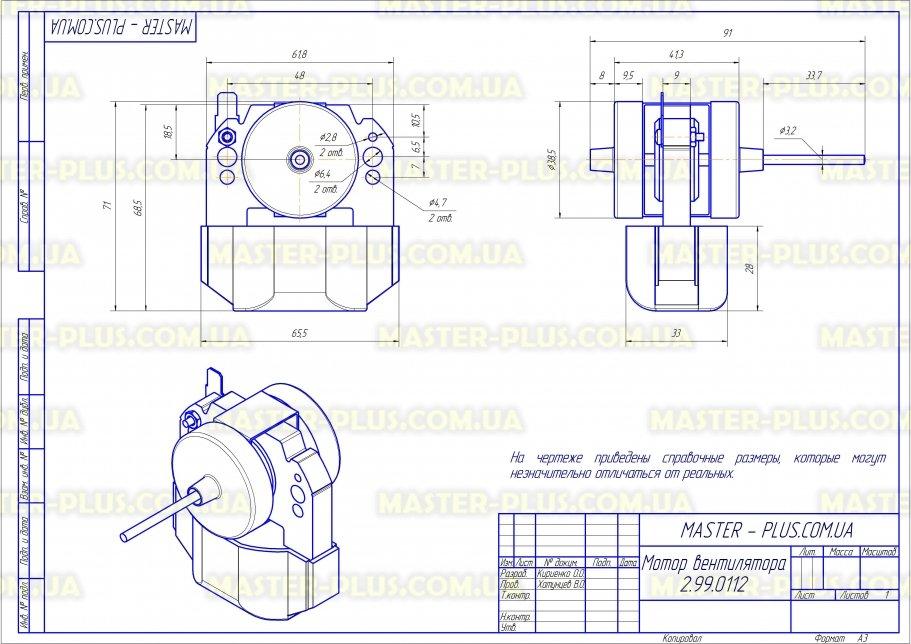 Мотор вентилятора No-Frost CCW-2261 Вал 35*3,2мм для холодильников чертеж