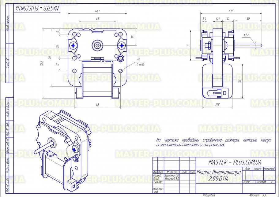 Мотор вентилятора обдува No-Frost 1749 9.3W Вал 30*3,2мм для холодильников чертеж