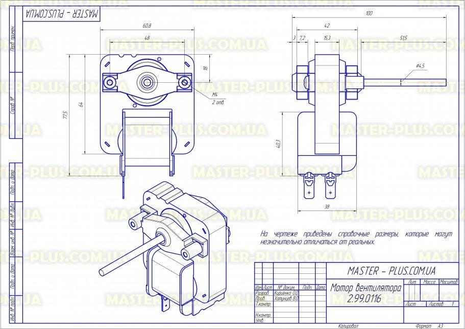 Мотор вентилятора обдува No-Frost Whirlpool 481936118361 (не оригинал) для холодильников чертеж