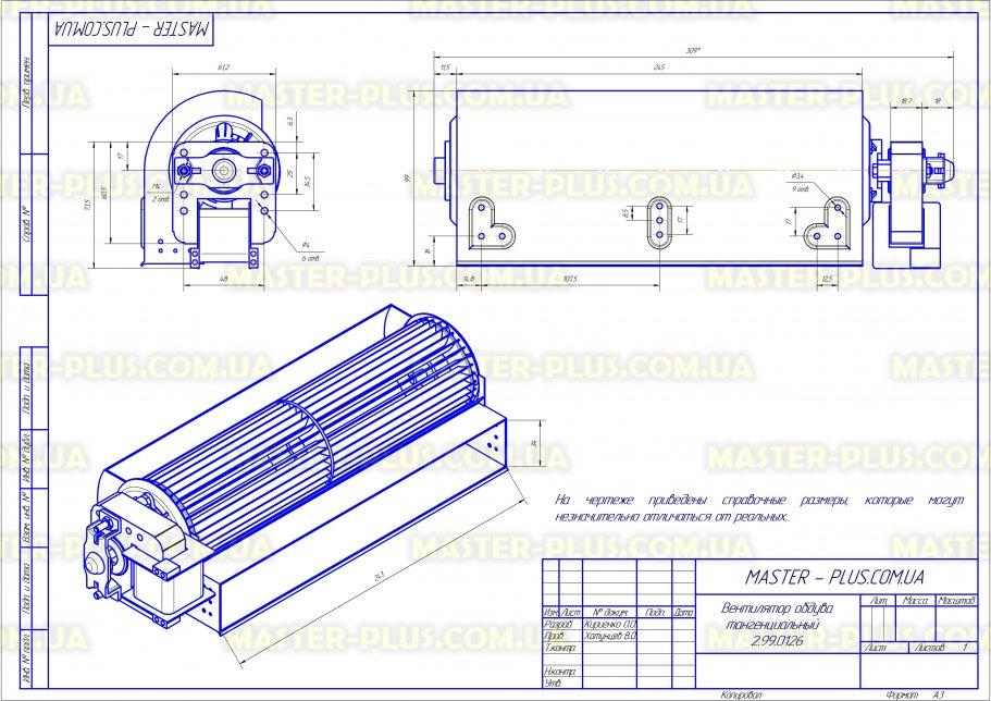 Вентилятор обдува тангенциальный (беличье колесо) 240мм для холодильников чертеж
