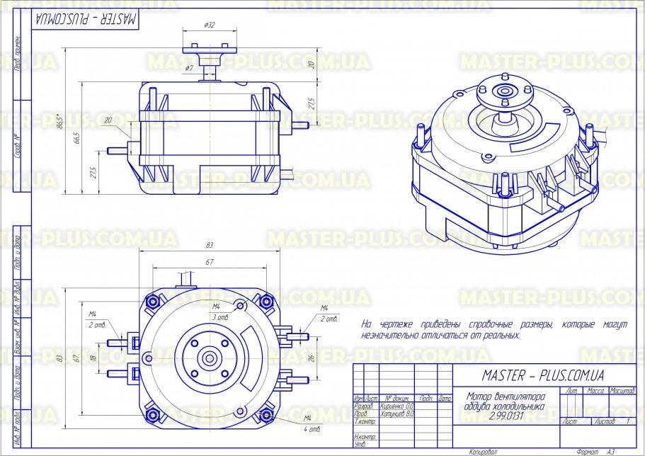 Мотор вентилятора обдува 10Вт ELCO VN 10-20/028 для холодильников чертеж