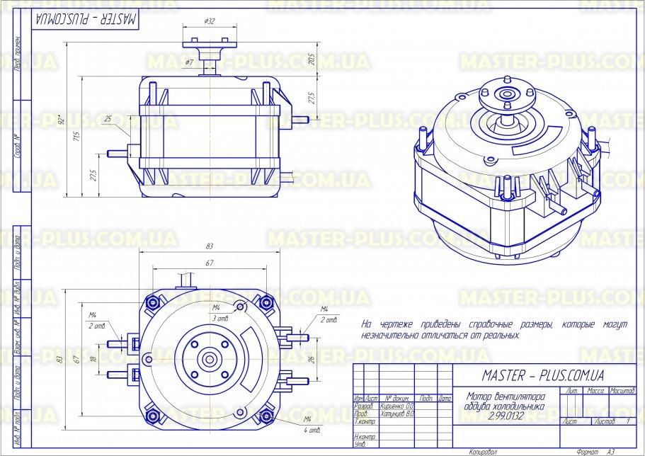 Мотор вентилятора обдува 16Вт ELCO VN 16-25/029 для холодильников чертеж