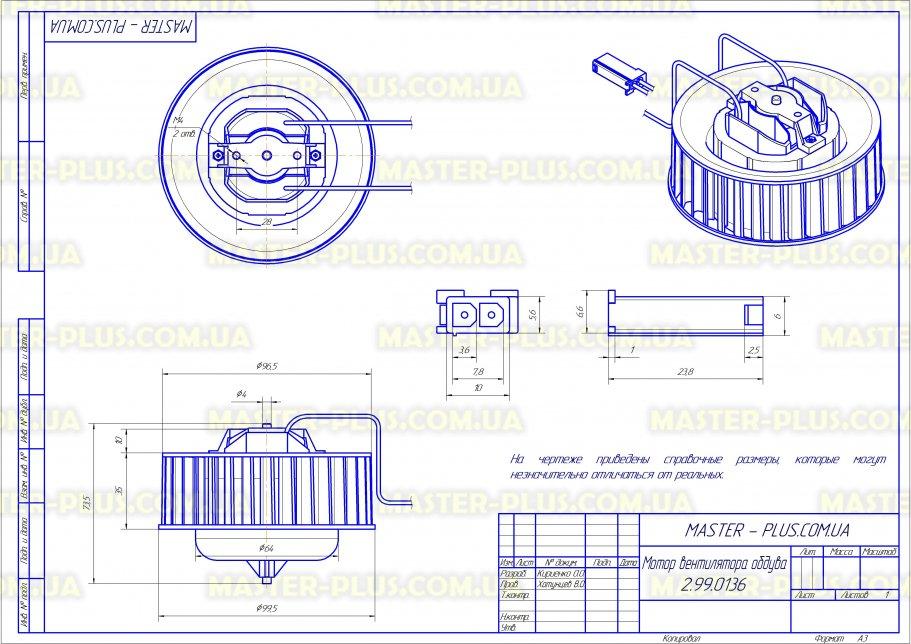 Мотор вентилятора обдува Whirlpool 481236178029 для холодильников чертеж