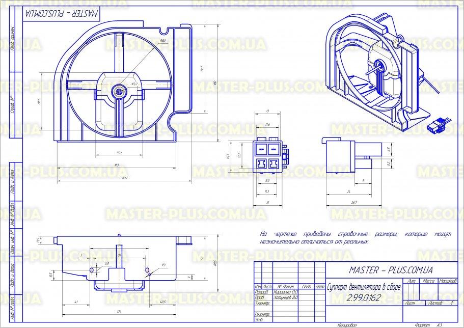 Суппорт вентилятора в сборе Samsung DA61-00129C для холодильников чертеж