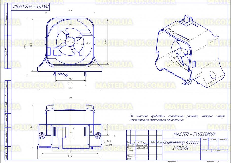 Вентилятор в сборе Whirlpool 481010595123 для холодильников чертеж