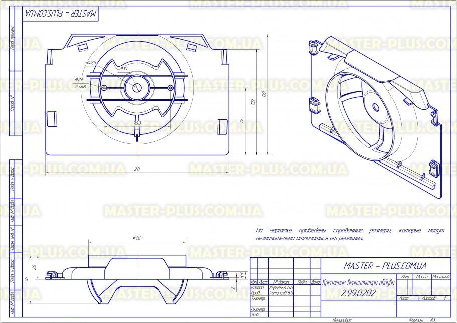 Крепление вентилятора обдува Electrolux 2238185025 для холодильников чертеж